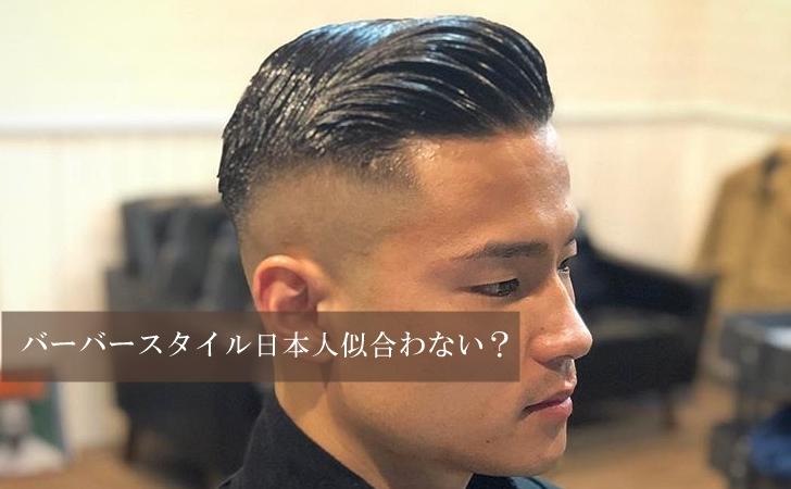 バーバースタイル日本人