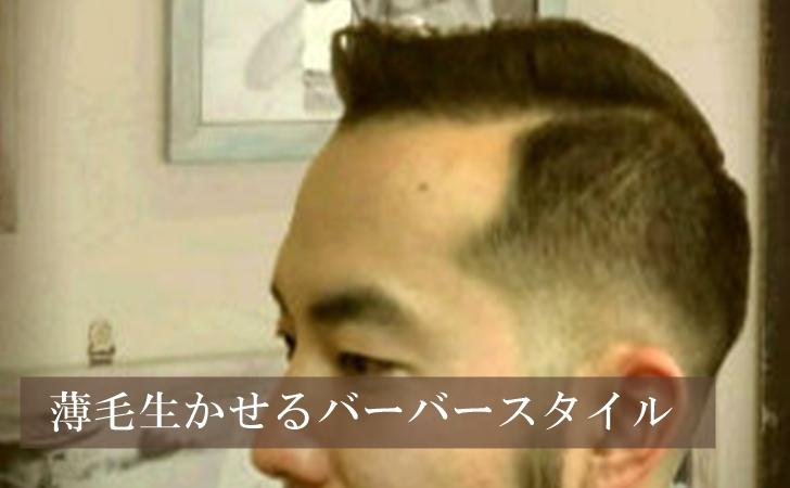 バーバースタイル薄毛