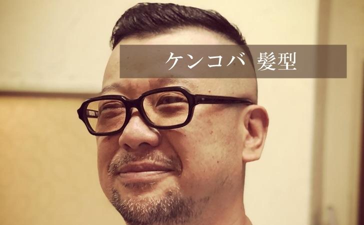 ケンコバ髪型