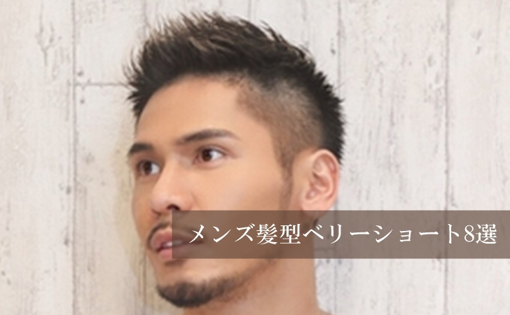 メンズ髪型ベリーショート
