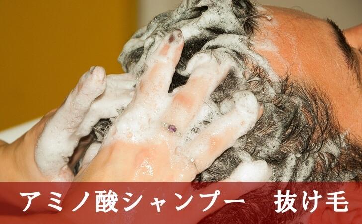 アミノ酸シャンプー抜け毛