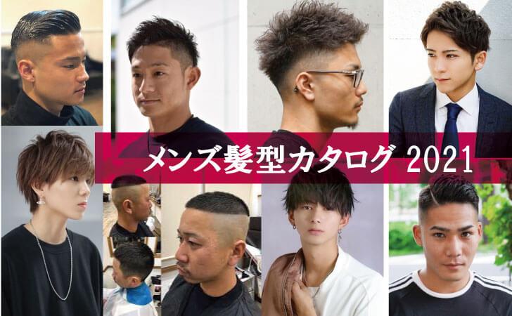 メンズ髪型カタログ