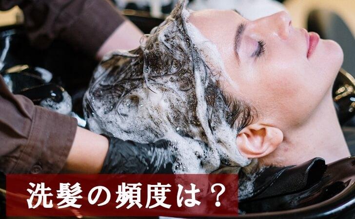 洗髪頻度アイキャッチ